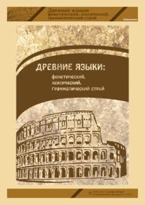 Древние языки(обрез).pdf
